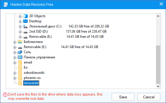 Скриншот к Hasleo Data Recovery