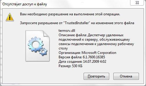 Сообщение о запрете доступа к файлу