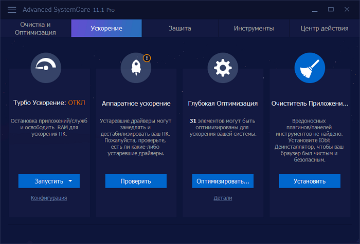 Вкладка Ускорение в Advanced Systemcare Pro 12.1.1.21