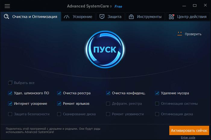 Интерфейс IObit Advanced SystemCare Free