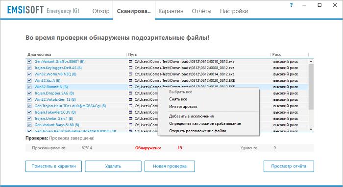 Скриншот к EmsisoftEmergencyKit