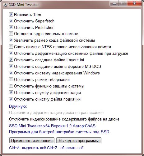 Скриншот к SSD MiniTweaker