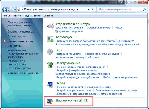 Пункт Диспетчер RealtekHD