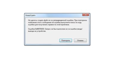 Наиболее распространенные ошибки при копировании данных на флеш-носитель (0x8007045d и 0x800703ee)