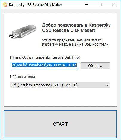 Скриншот к Касперский USB Rescue Disk Maker