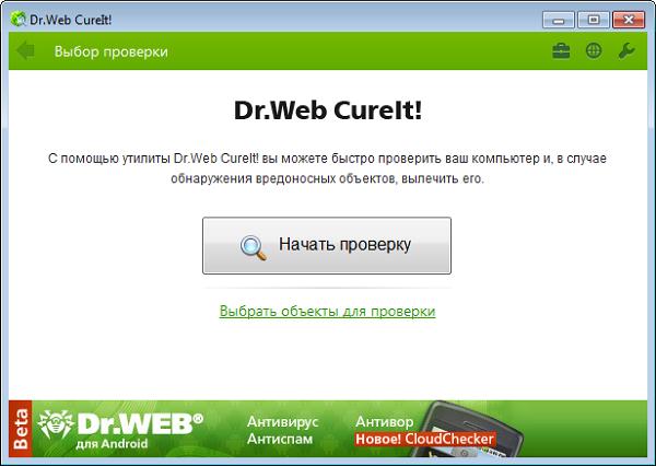 Скриншот к Dr.WebCureIt!