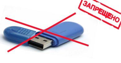 Как ввести запрет на использование USB-устройств